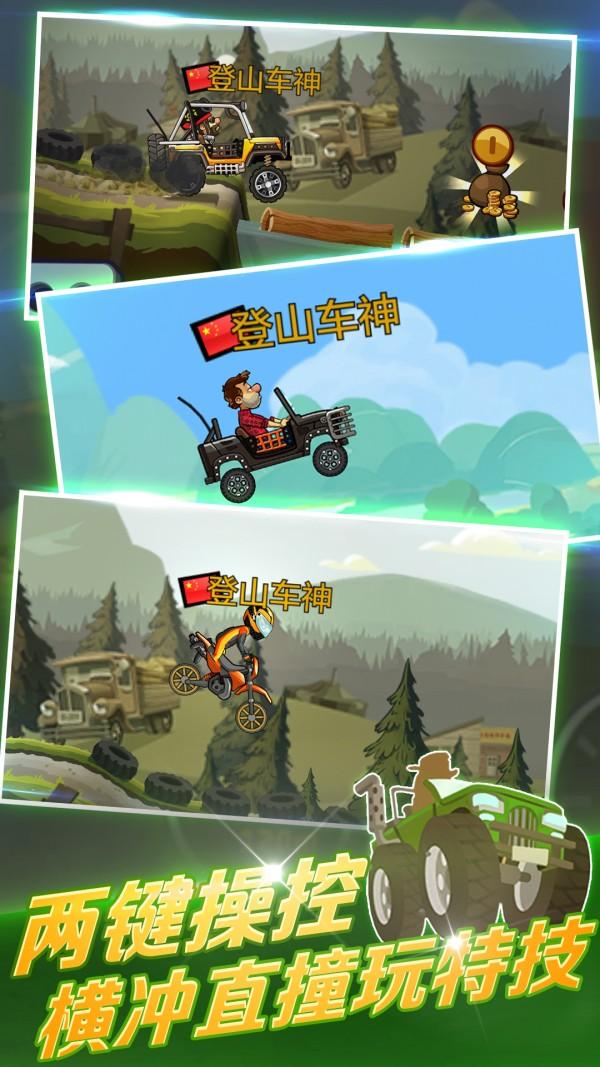 登山赛车2内购版