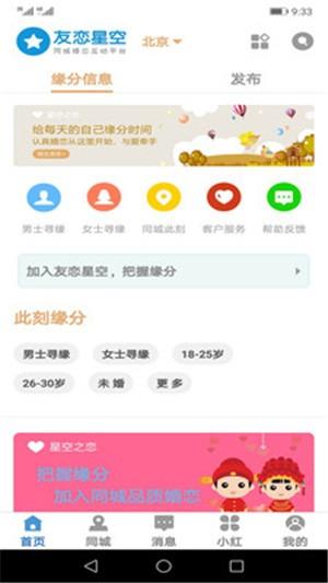友恋星空手机版app
