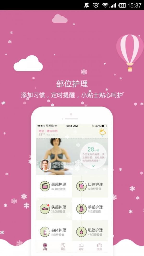 可米粒手机版app