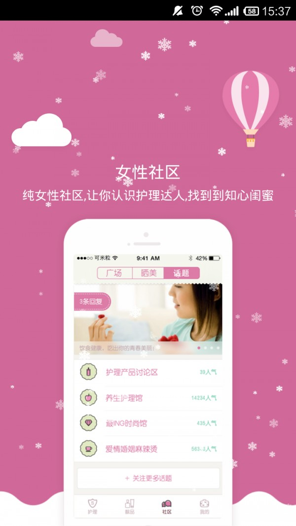 可米粒app