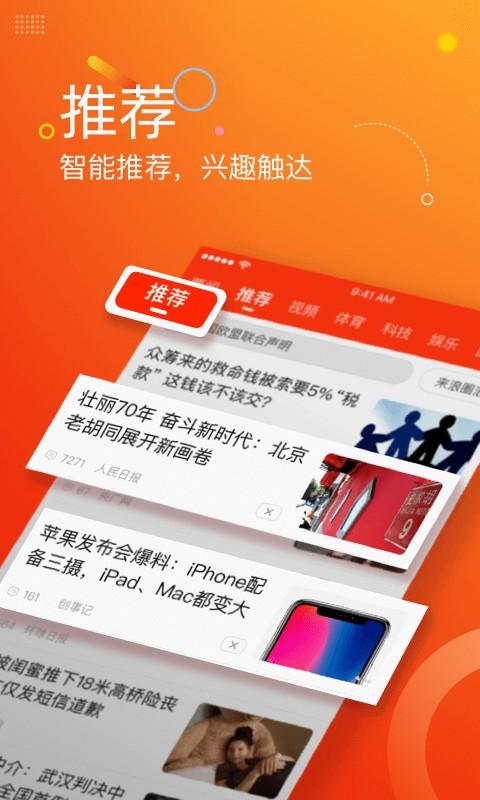 新浪新闻手机版app