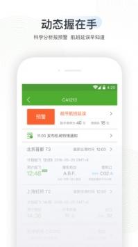航旅纵横app