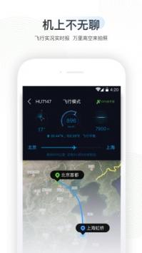 航旅纵横app官方下载