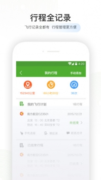航旅纵横app下载