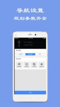 百斗导航app最新下载