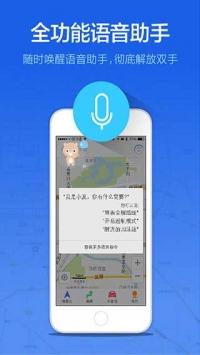 百度导航手机app