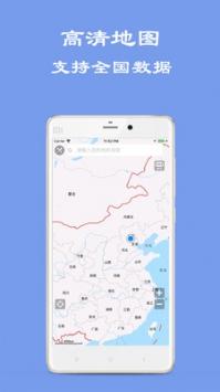 百斗导航app下载