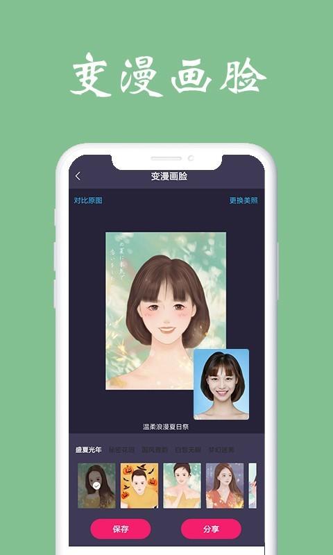 百斗导航app最新