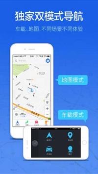百度导航手机版app