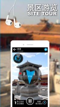 口袋导游app
