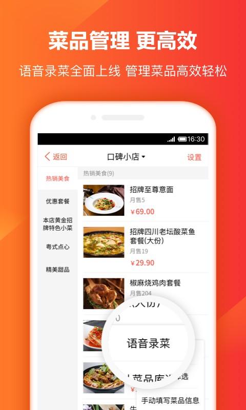 口碑掌柜app