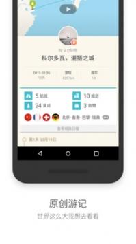 面包旅行app安卓版