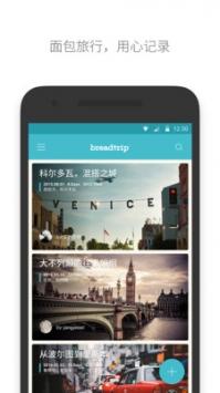 面包旅行app安卓