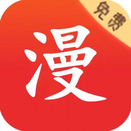 羞羞漫画app官方下载