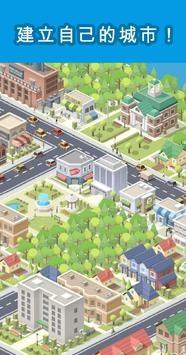 袖珍城市安卓版