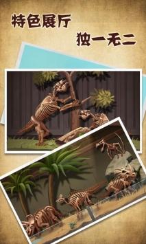 化石博物馆手机版游戏
