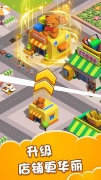 迷你商业街游戏破解版