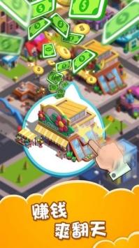迷你商业街游戏版