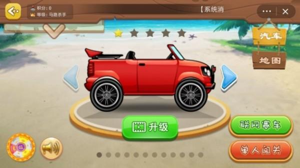 凶猛的女司机手机版游戏