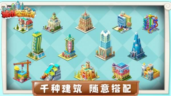 城市缔造者游戏