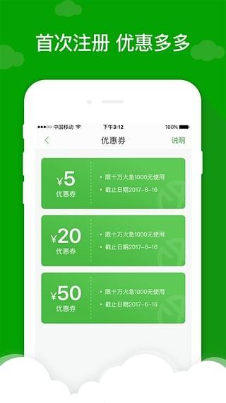 现金巴士官app