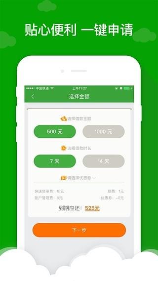 现金巴士官方版app