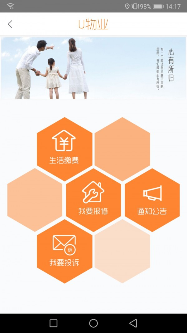 小达社区安卓版