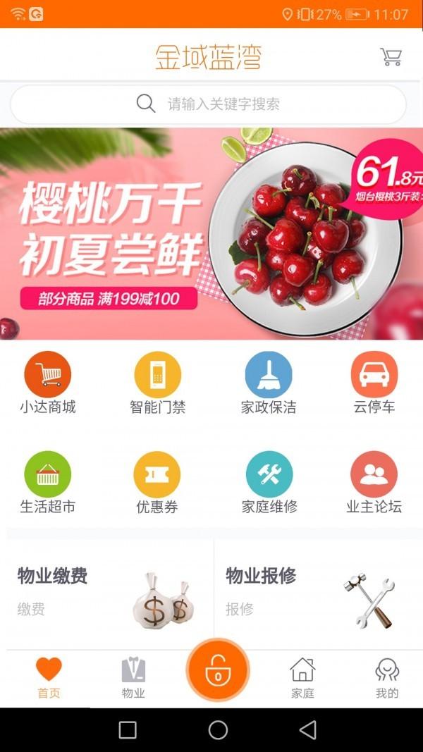 小达社区手机版下载
