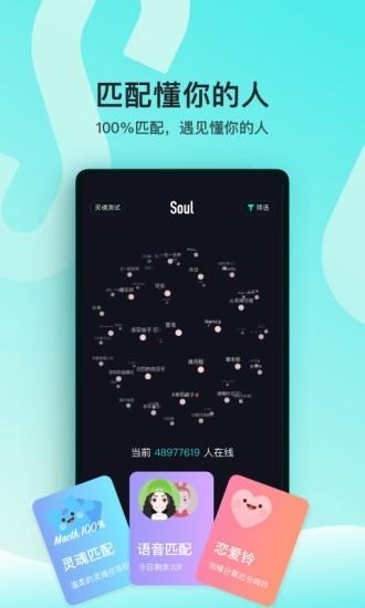 Soul手机版下载