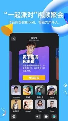 QQ2020手机版下载