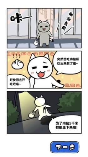 白猫和神秘的宇宙船游戏下载