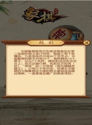 中国象棋大师手游
