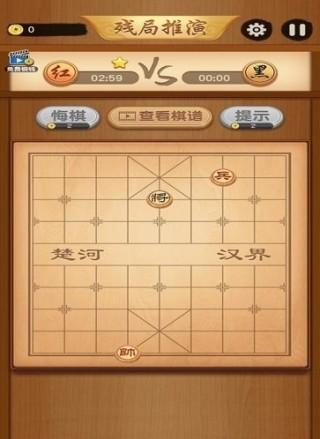 中国象棋大师手游下载