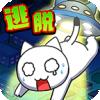 白猫和神秘的宇宙船手机版