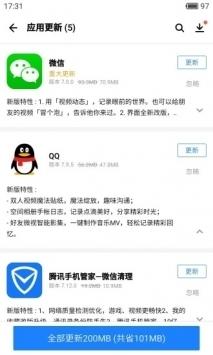 应用宝手机版app
