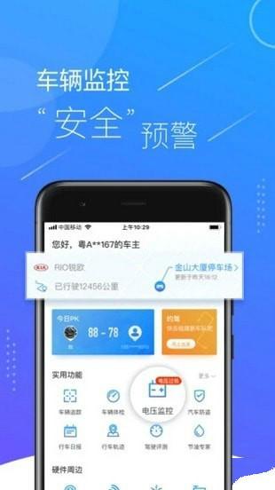 车智汇app下载