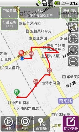GPS工具箱手机版