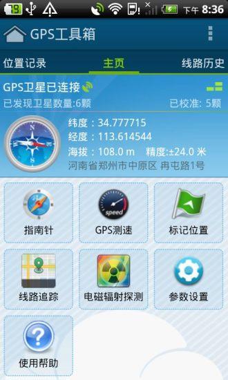 GPS工具箱手机下载