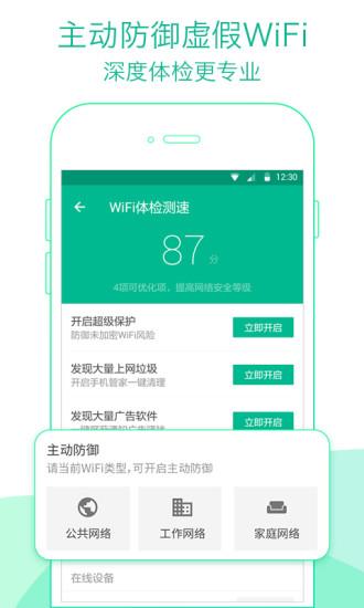 腾讯WiFi管家版