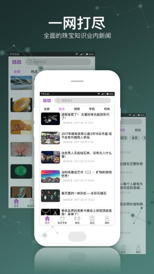 尚尚珍宝app下载