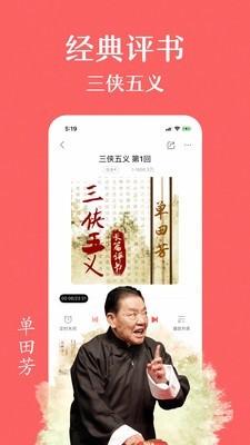 蜻蜓fm手机版下载