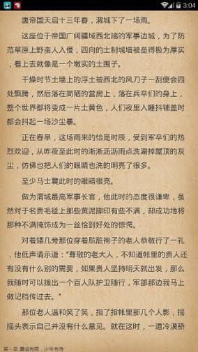 虾球看小说免费破解版
