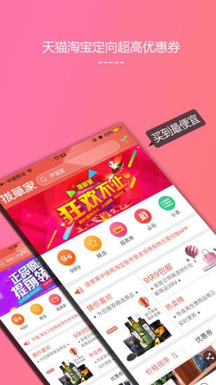 拔草家app