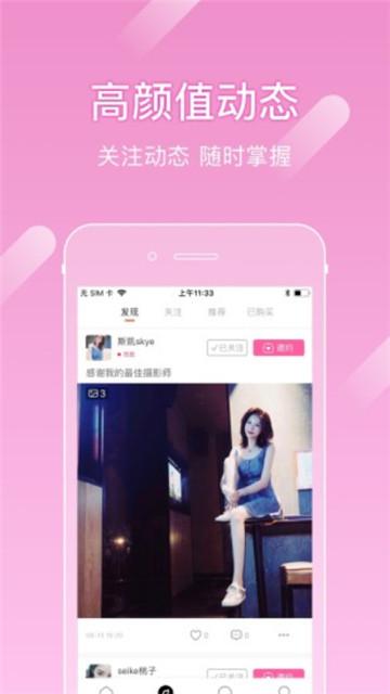 尤蜜app