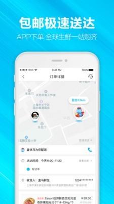 盒马鲜生app