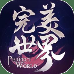 完美世界体验服下载
