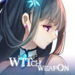 女巫兵器破解版