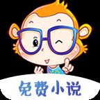 猴纸小说app