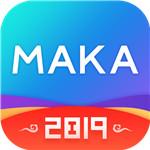 MAKA设计安卓版