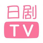 人人日剧TV最新版